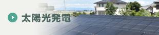 top太陽光発電